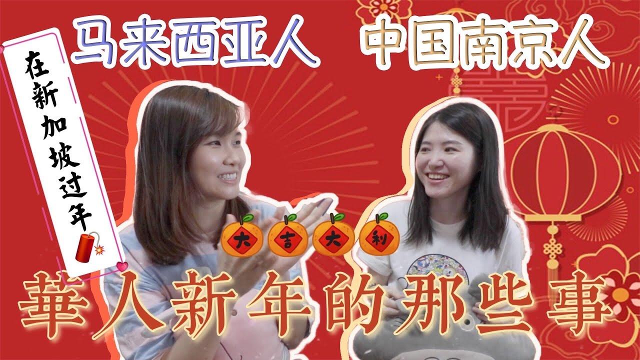 【我第一次在新加坡过农历新年】中国人被新加坡的习俗惊讶到!|中国华文&马来西亚华文用词