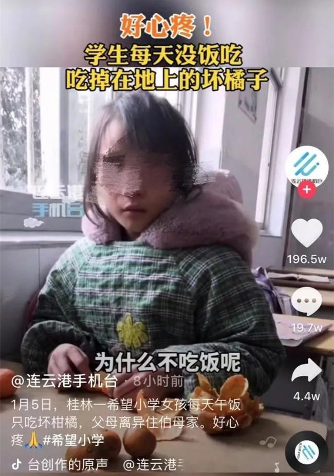 可怜女童午餐捡烂橘子吃 悲惨身世曝 网:不单纯
