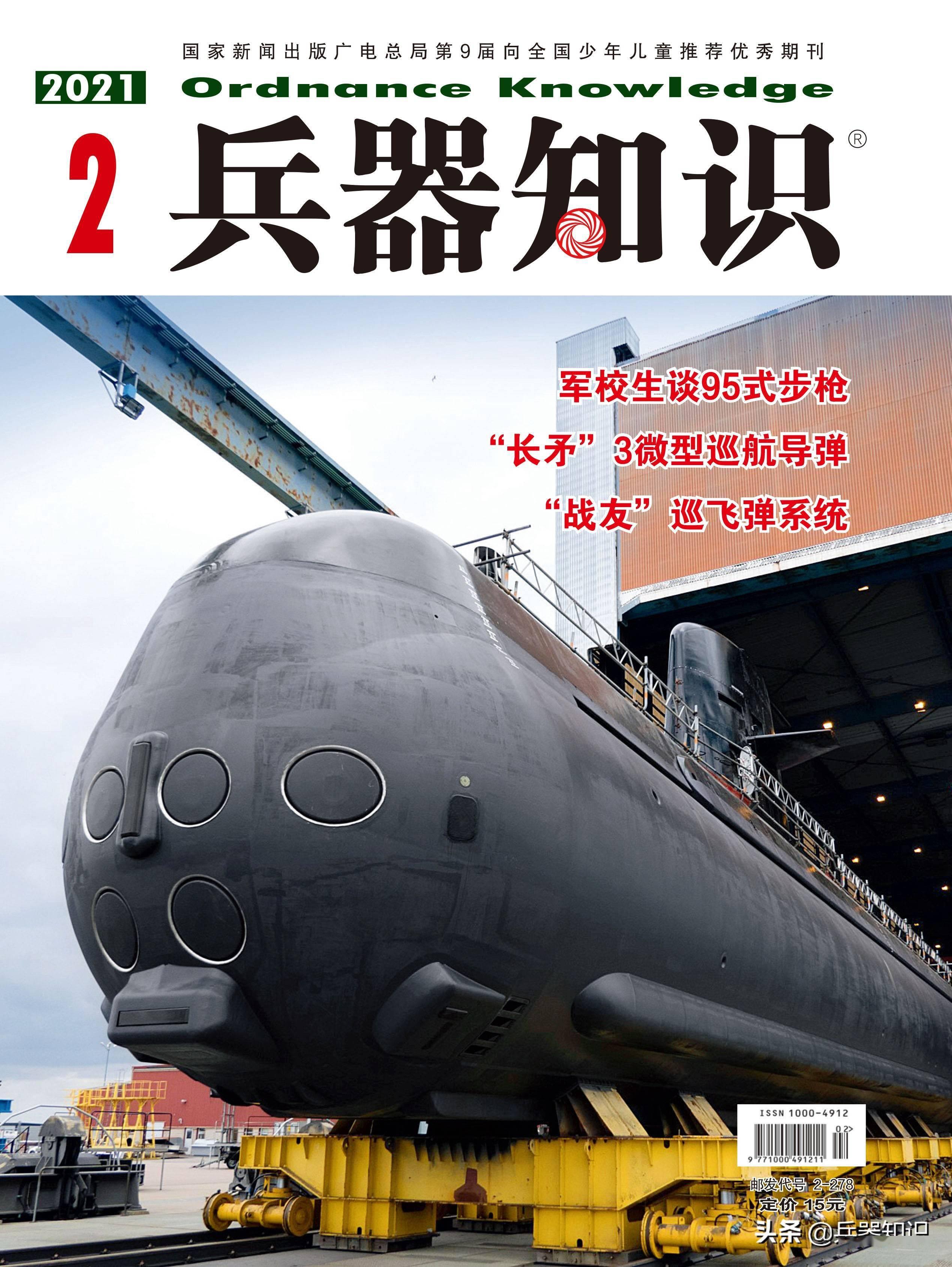 俄第五代攻击型核潜艇 用弹道导弹打潜艇