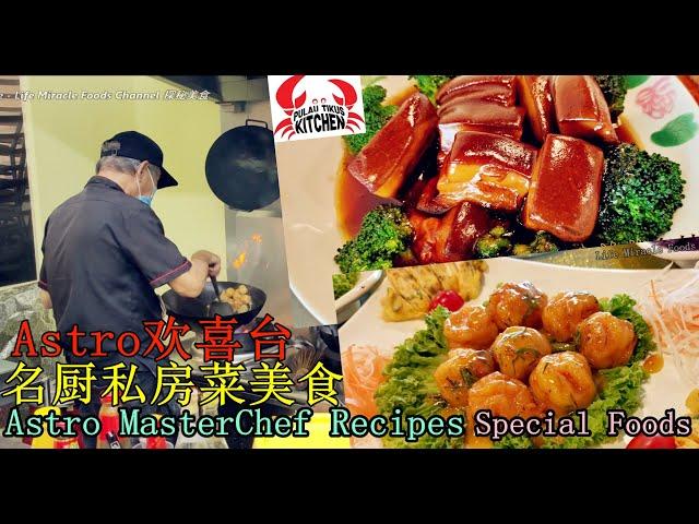 槟城名厨私房菜美食东坡肉石斑鱼片推荐必吃 Penang astro masterchef recipes food super tasty Pulau Tikust Kitchen
