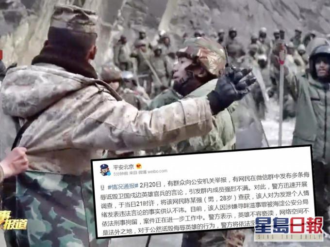 涉网上侮辱诋毁守卫边疆官兵 再有1男涉寻衅滋事被捕