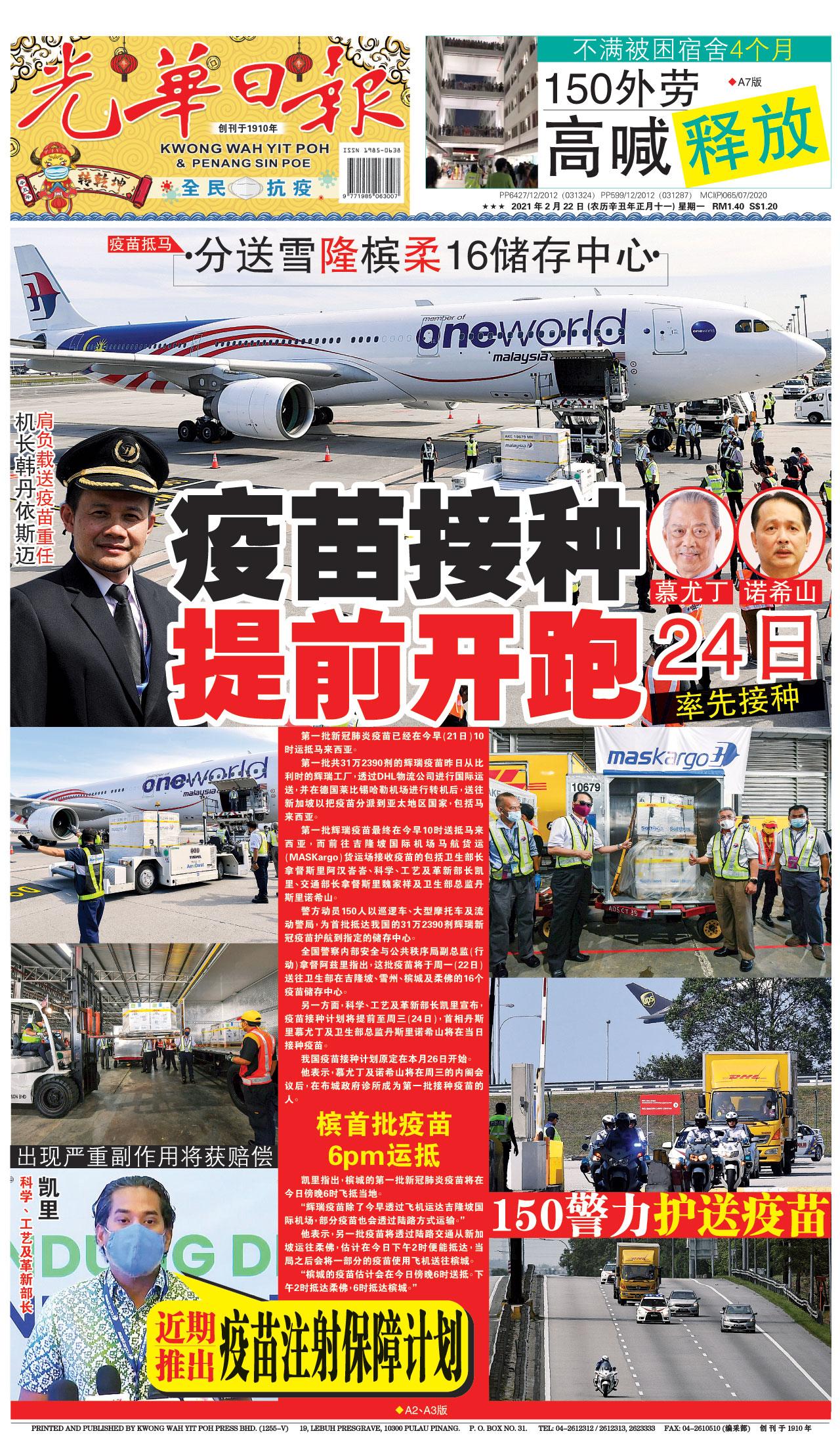 【A1新闻头条】2021年2月22日(晚报)