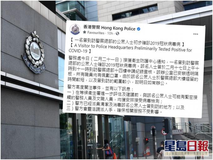 曾访警总14楼公众人士初确诊 相关警员文职人士检测
