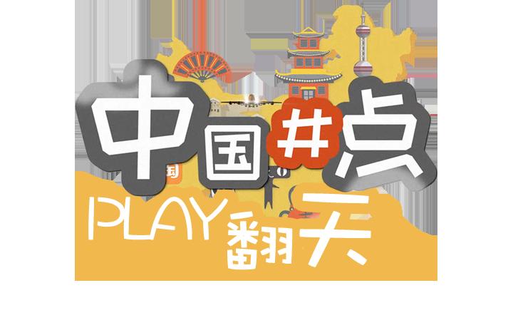 《中国井点》PLAY翻天(第二周)