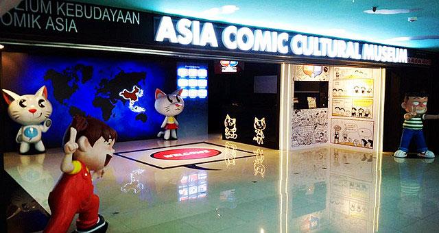 槟亚洲漫画文化馆 3月1日闭馆