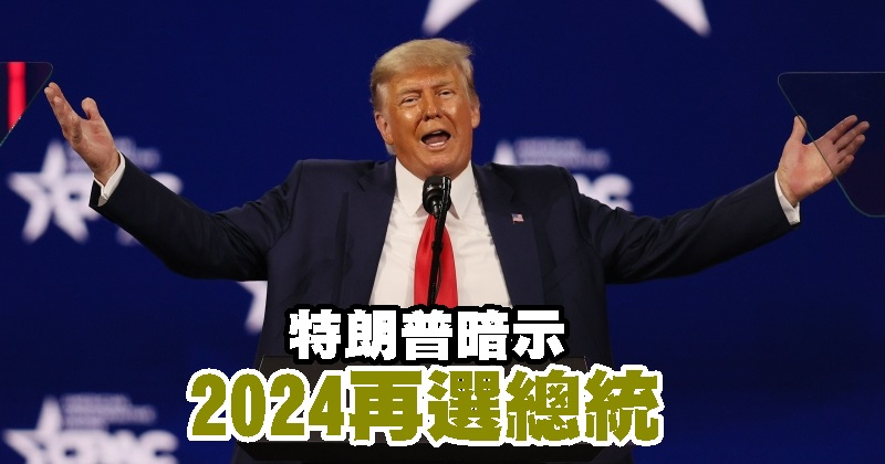 特朗普暗示2024再选总统