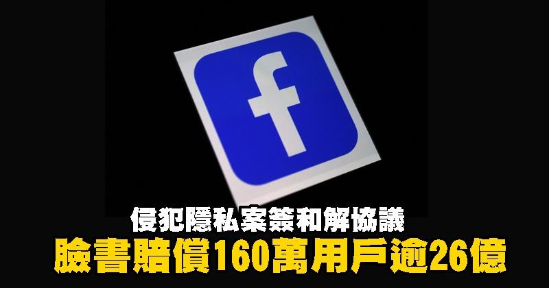 侵犯隐私案签和解协议 脸书赔偿160万用户逾26亿