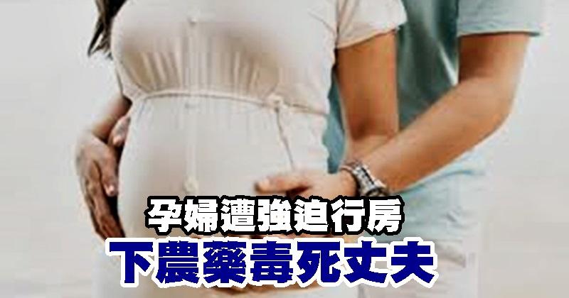 孕妇遭强迫行房 下农药毒死丈夫