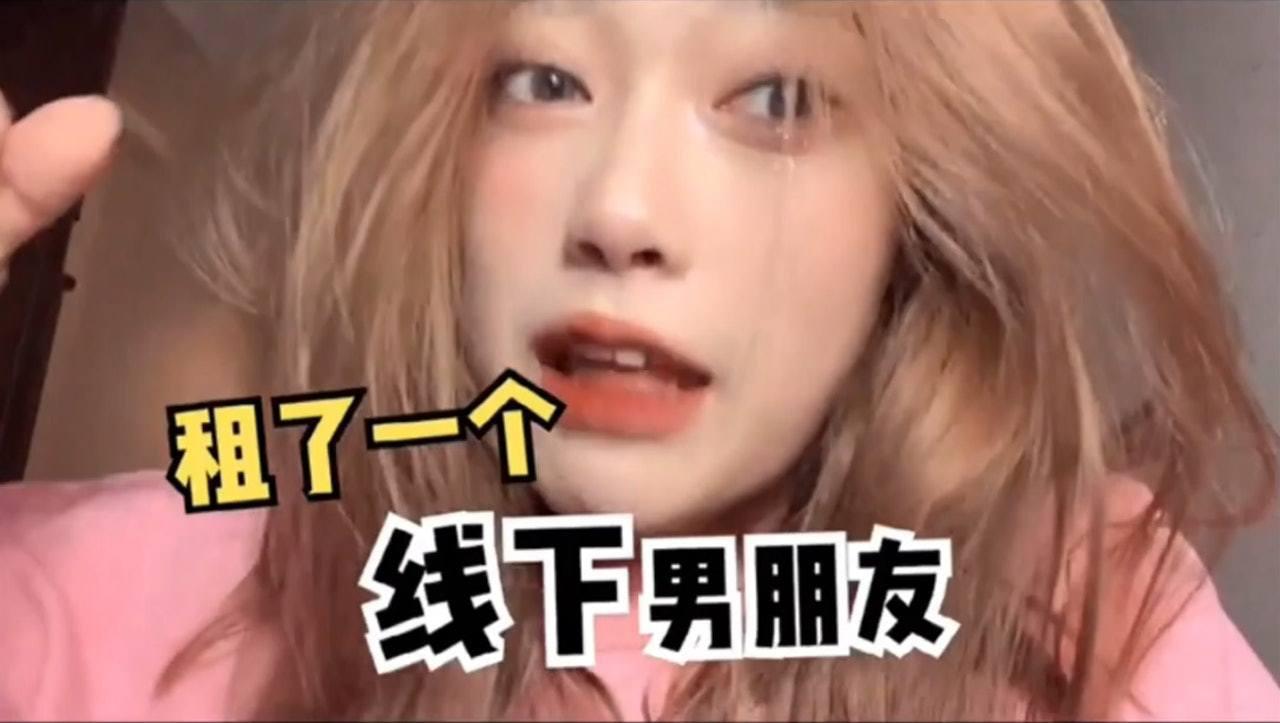 中国女生在日本租男友见面傻眼 不甘心再租竟…