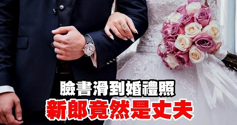 脸书滑到婚礼照 新郎竟然是丈夫