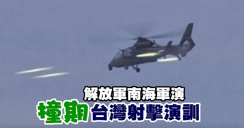 解放军南海军演撞期台湾射击演训
