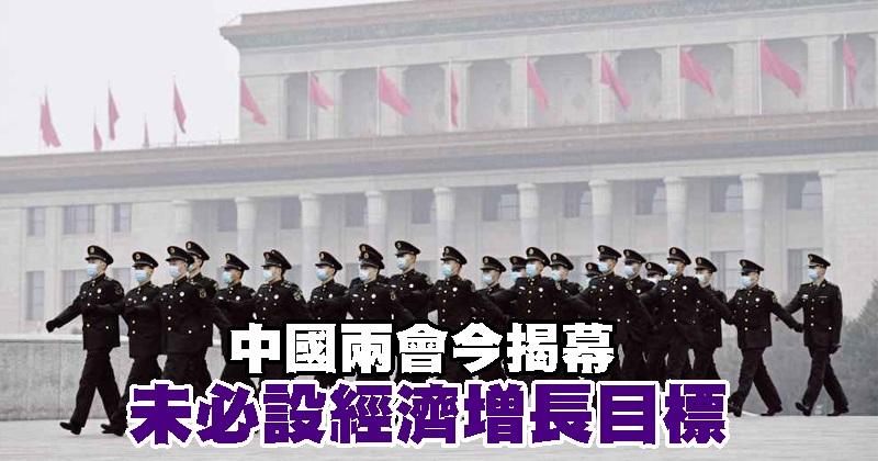 中国两会今揭幕 未必设经济增长目标