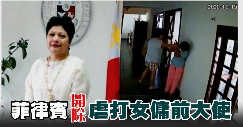 菲律宾开除虐打女佣前大使