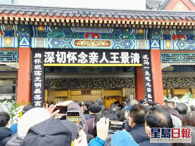 毛泽东女婿王景清出殡 大批民众排队送行