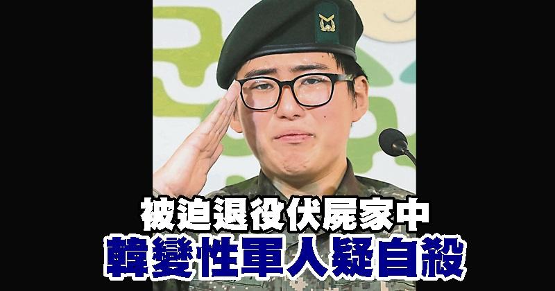 被迫退役伏尸家中 韩变性军人疑自杀