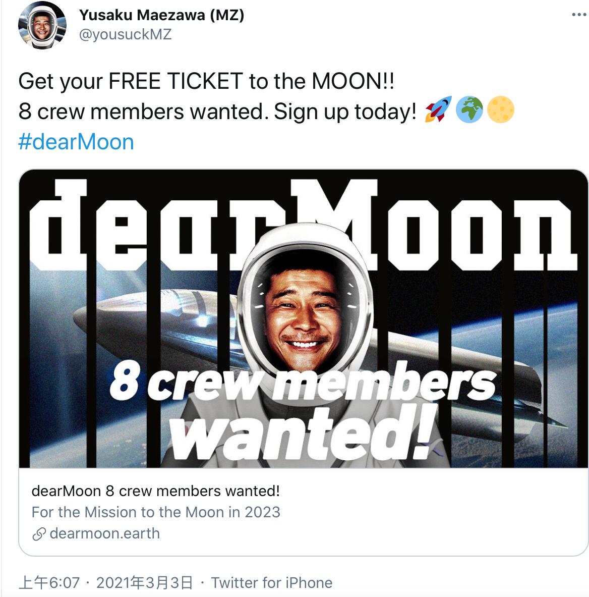 """日本富翁全球招募8人免费同行,一起去""""看月亮"""""""