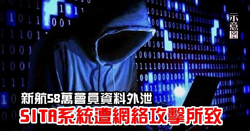 新航58万会员资料外泄 SITA系统遭网络攻击所致