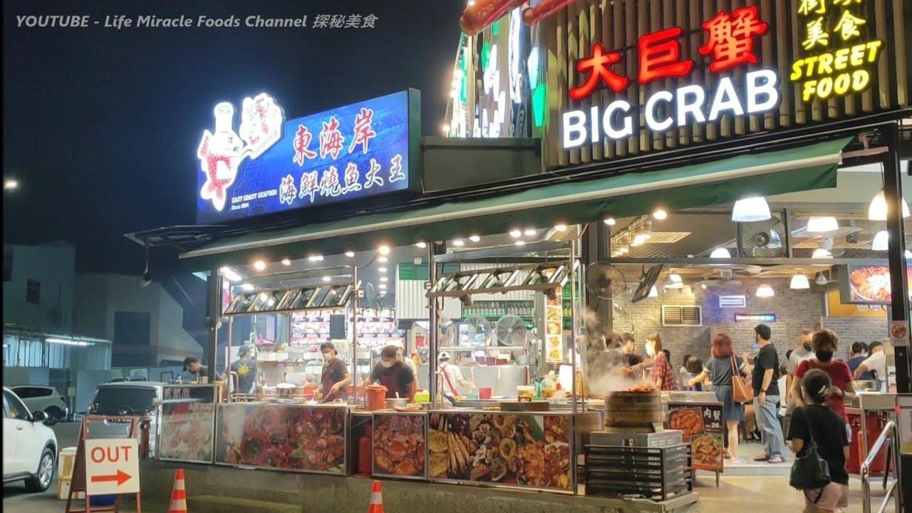 槟城大巨蟹街头饮食中心鱼杂番茄酸辣米粉晚餐 Penang Big Crab Street Food Fish Tomato Hot and Sour Rice Noodle Soup