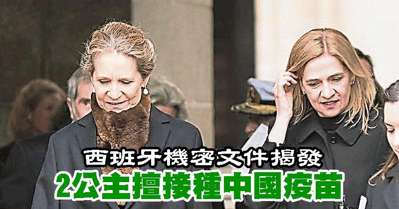 西班牙机密文件揭发 2公主擅接种中国疫苗