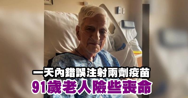 一天内错误注射两剂疫苗 91岁老人险些丧命