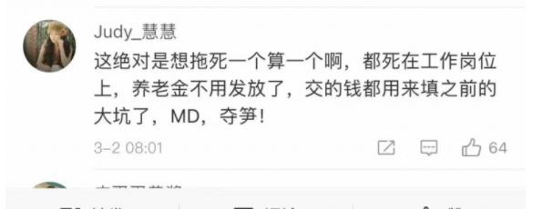 """官媒发布新政策忘关评论 大量""""刁民""""涌入 评论翻车"""
