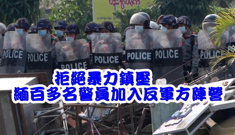 拒绝暴力镇压 缅百多名警员加入反军方阵营