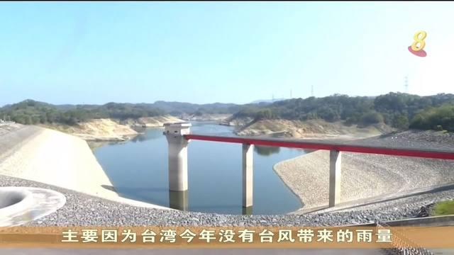 台湾缺水危机56年来最严峻 半数水库水位降至两成以下