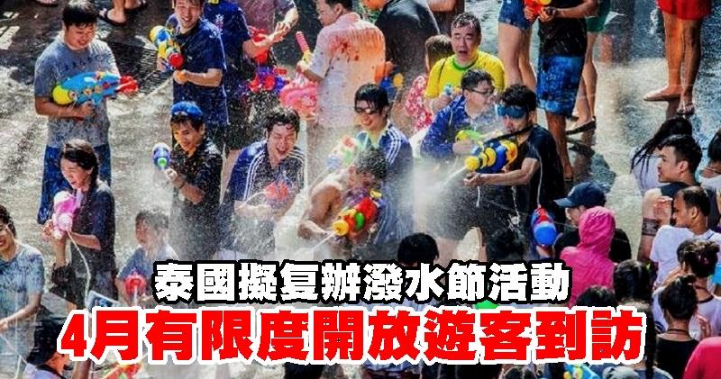 泰国拟复办泼水节活动 4月有限度开放游客到访