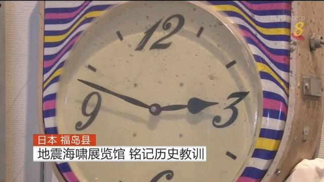日本311大地震十周年 福岛设地震海啸展览馆