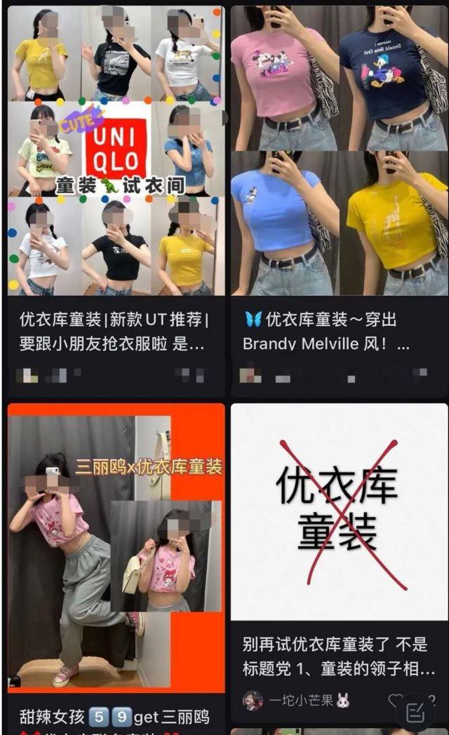 BM露腰风席卷中国后,成年女性试坏童装引发争议(组图)