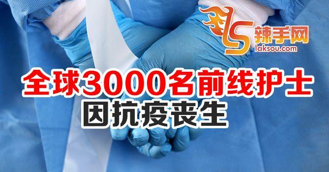 3000名前线护士在抗疫中丧生