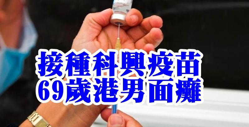 接种科兴疫苗后69岁港男面瘫