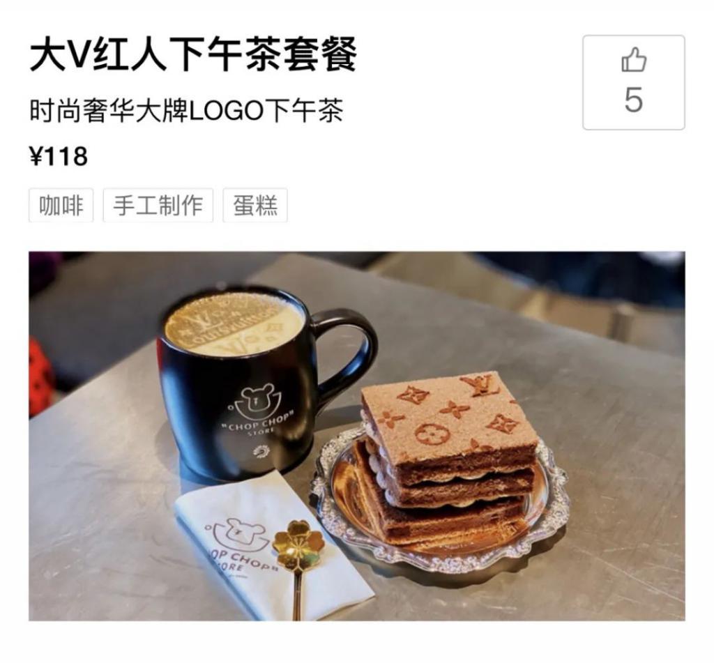 "LV、Dior...被印在蛋糕咖啡上,""大咖下午茶""红了"