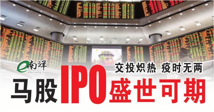 交投炽热 疫时无两 马股IPO盛世可期