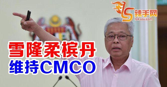 雪隆柔槟丹维持CMCO