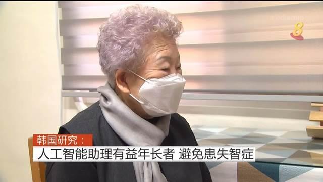 韩国研究:人工智能助理有益年长者 避免患失智症