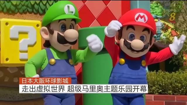 日本环球影城走出虚拟世界 超级马里奥主题乐园开幕