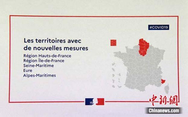 """法国巴黎等多地又将实施""""封城"""" 持续至少四周"""