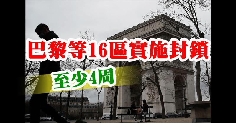 巴黎等16区实施封锁 至少4周
