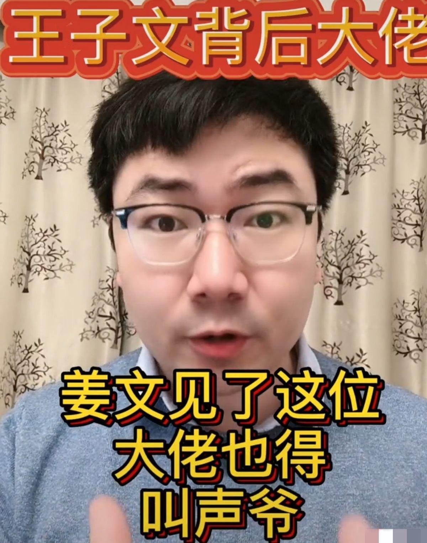 圈内导演爆料王子文儿子生父!是知名大佬,姜文见了都得叫爷(组图)