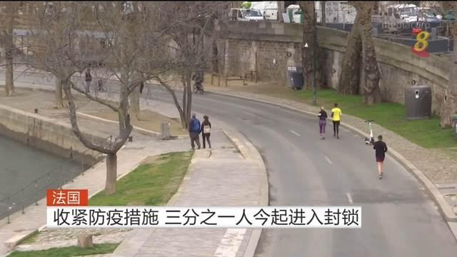 【冠状病毒19】法国收紧防疫措施 三分之一人今起进入封锁