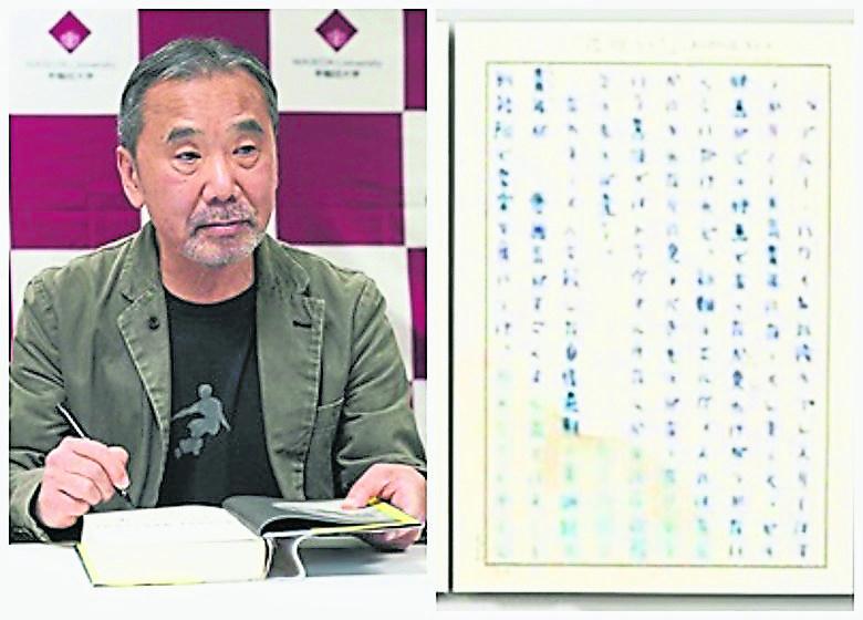 村上春树20份手稿拍卖 540万日圆成交