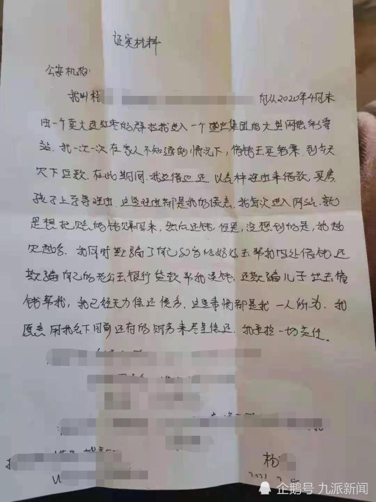 班主任向29位家长借款后自杀,家长:我压力比他大