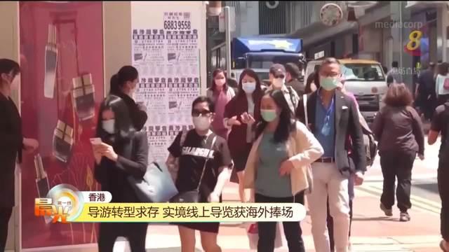香港导游转型求存 实境线上导览获海外捧场