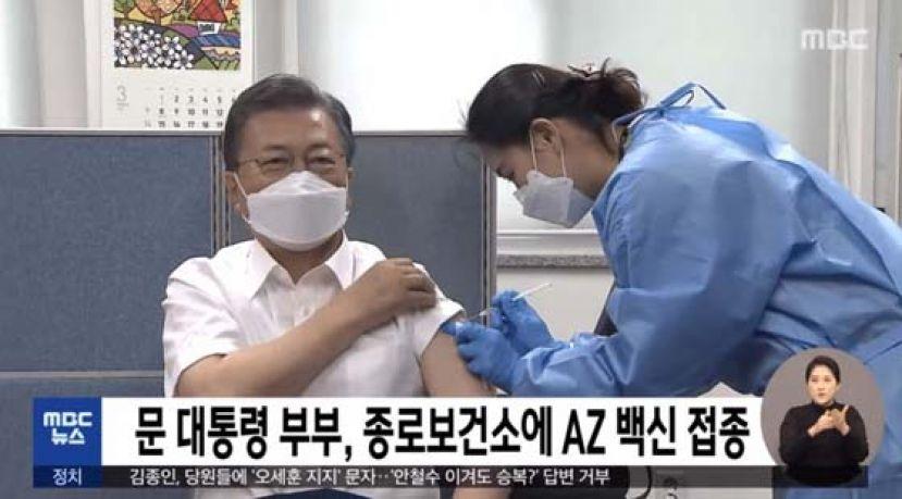韩媒:韩总统文在寅夫妇接种阿斯利康新冠疫苗