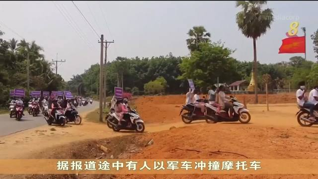 【缅甸军人政变】缅甸军方宣称对164名示威者死亡感到抱歉