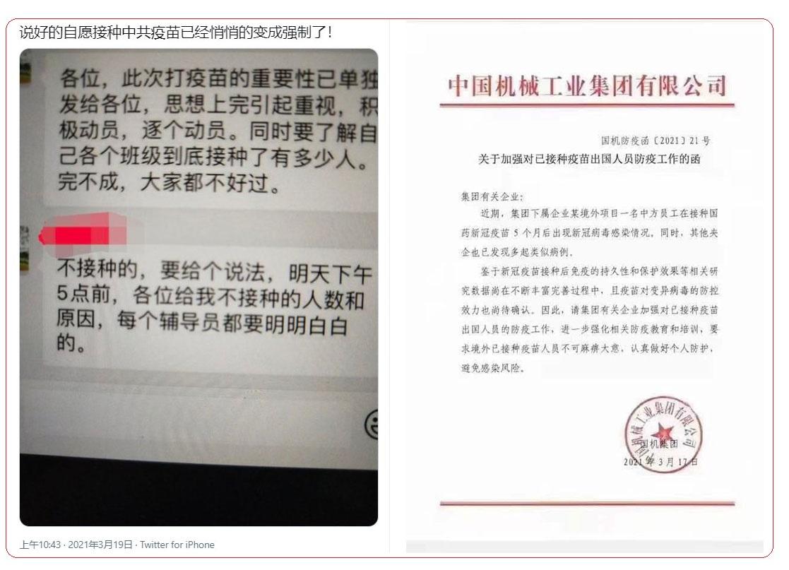 中国国产疫苗信不过 地方官员开始强制居民接种
