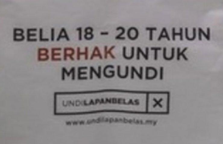 18岁投票政策展延 24青年组织:或错过下届大选