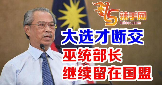 首相:巫统部长留在国盟至大选