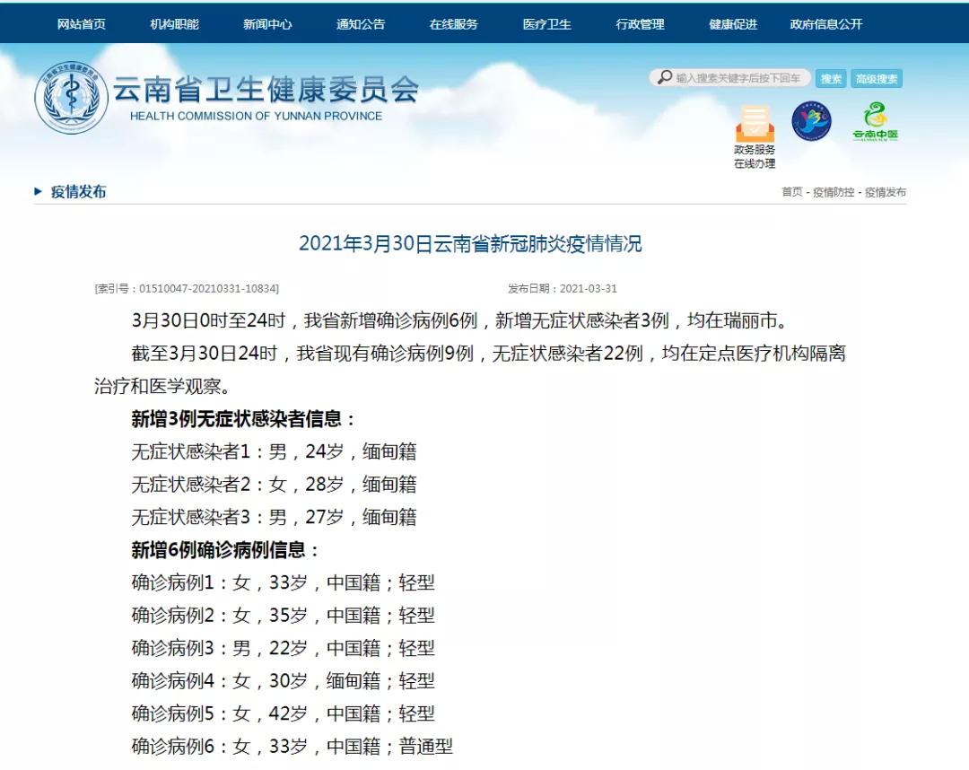 """云南瑞丽新增""""6+3"""",市区全员核酸检测、居家隔离,原则上不进不出(视频/组图)"""